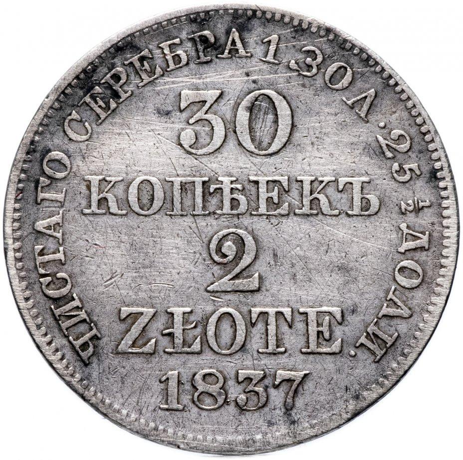 купить 30 копеек - 2 злотых 1837 MW русско-польские хвост орла веером