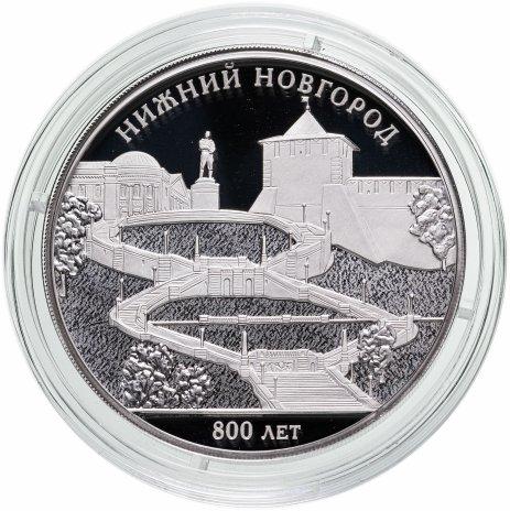 купить 3 рубля 2021 Proof «800-летие основания города Нижнего Новгорода»
