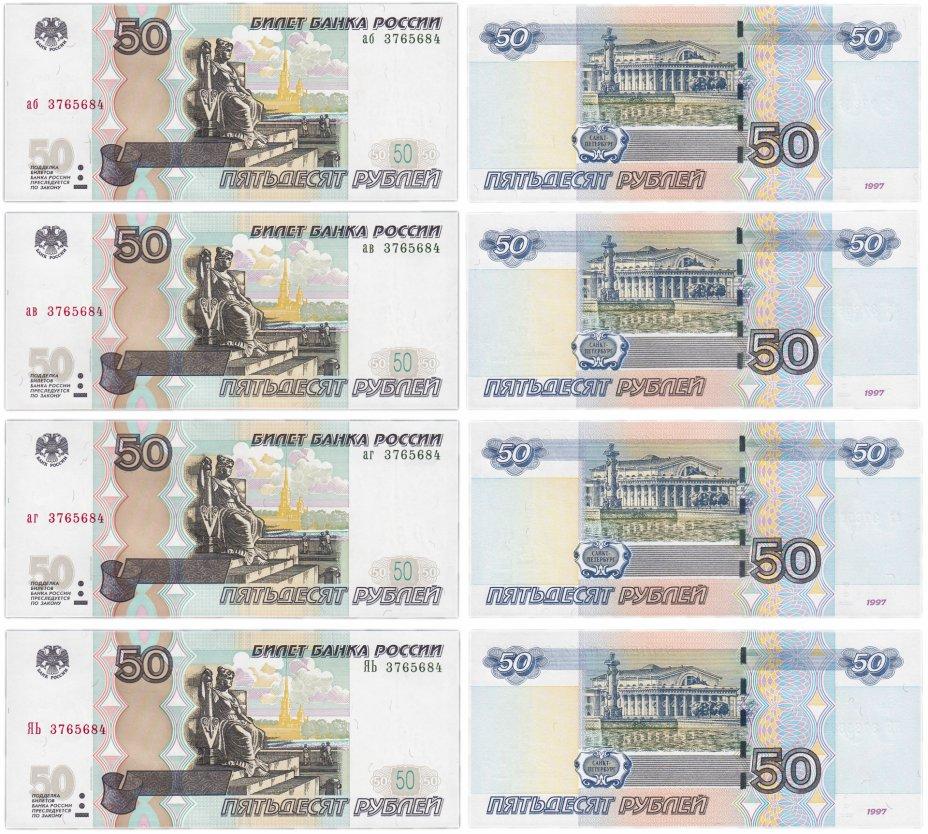 купить Набор банкнот 50 рублей 1997 (модификация 2004) одинаковыми номерами (4 боны) ПРЕСС