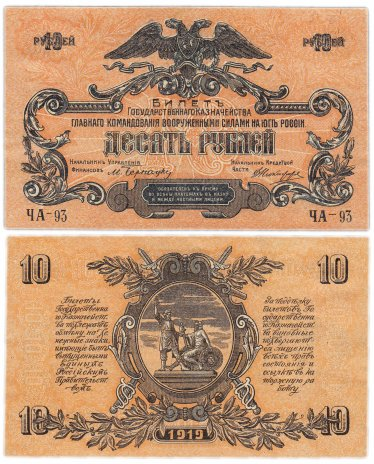 купить Вооруженные Силы Юга России (ВСЮР) 10 рублей 1919 без водяного знака