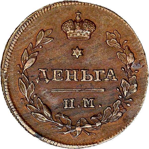 купить деньга 1814 года ИМ-СП
