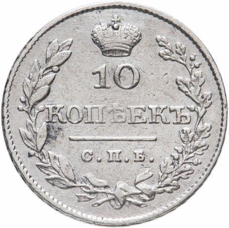 купить 10 копеек 1827 СПБ-НГ
