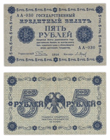 купить 5 рублей 1918 кассир Барышев