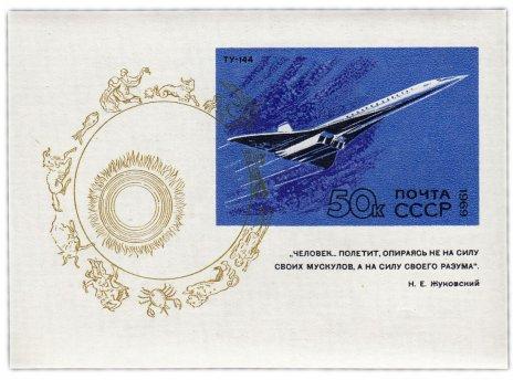 """купить Блок 50 копеек 1969 """"Сверхзвуковой пассажирский самолет Ту-144, Первый полет 1968 год"""""""