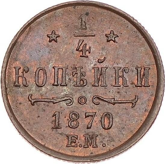 купить 1/4 копейки 1870 года ЕМ