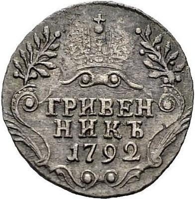 купить гривенник 1792 года СПБ