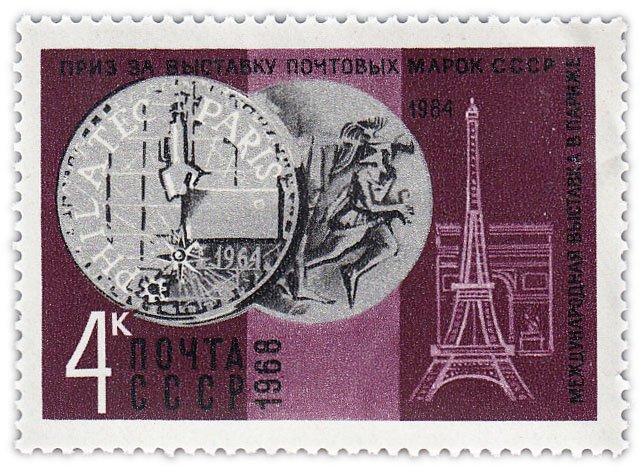 """купить 4 копейки 1968 """"Приз международной выставки в Париже (1964)"""""""