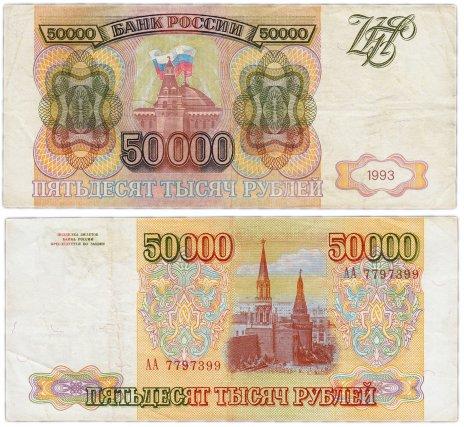купить 50000 рублей 1993 (без модификации) серия АА