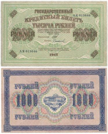 купить 1000 рублей 1917 кассир Софронов