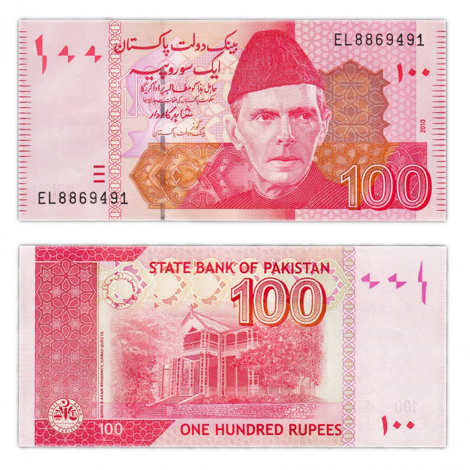 купить Пакистан 100 рупий 2010 (Pick 48e)