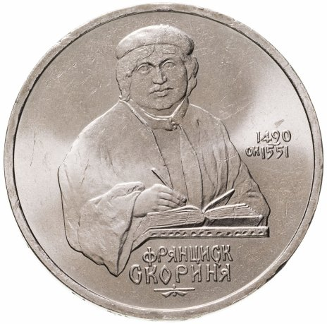 """купить 1 рубль 1990 """"500 лет со дня рождения Ф. Скорины"""""""