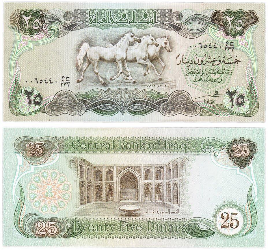 купить Ирак 25 динар 1982 (Pick 72) AH1402