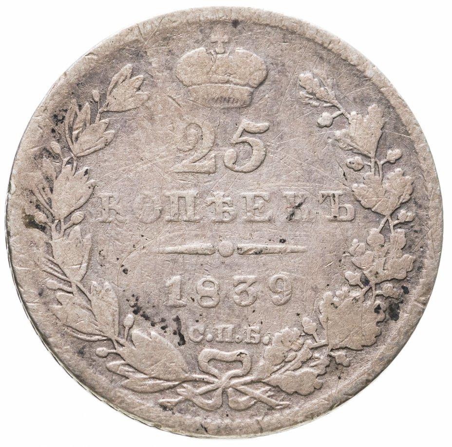 купить 25 копеек 1839 СПБ-НГ