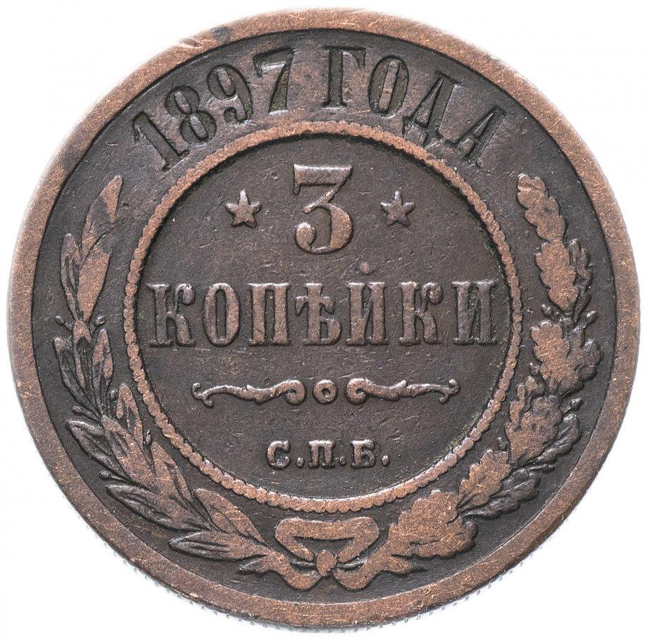 купить 3 копейки 1897 СПБ