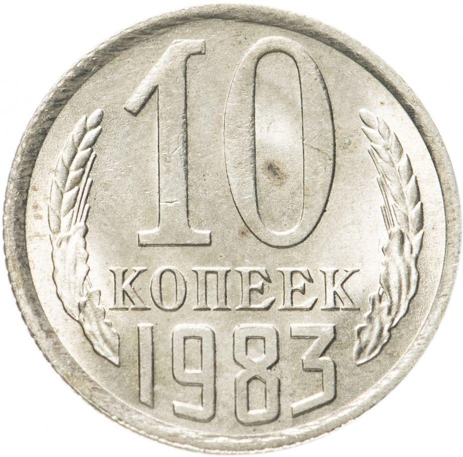 купить 10 копеек 1983