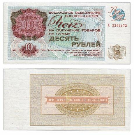 купить ВНЕШПОСЫЛТОРГ чек 10 рублей 1976