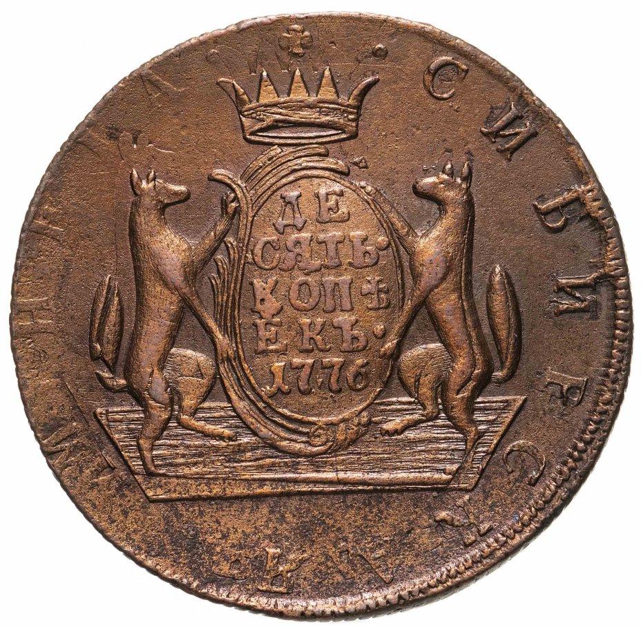 купить 10 копеек 1776 КМ  сибирская монета