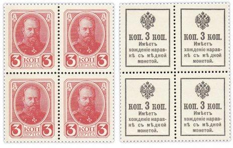 купить 3 копейки 1915 (1917) ДЕНЬГИ-МАРКИ, 2-й выпуск, квартблок ПРЕСС