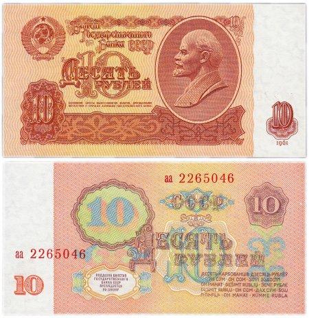купить 10 рублей 1961 серия аа, В10.4А по Засько