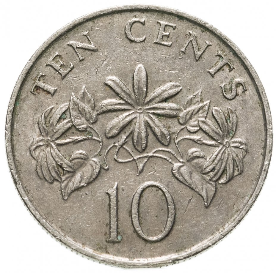купить Сингапур 10 центов (cents) 1985-1991, случайная дата