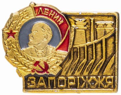 """купить Значок СССР 1975 г """"Запорожье"""", булавка"""