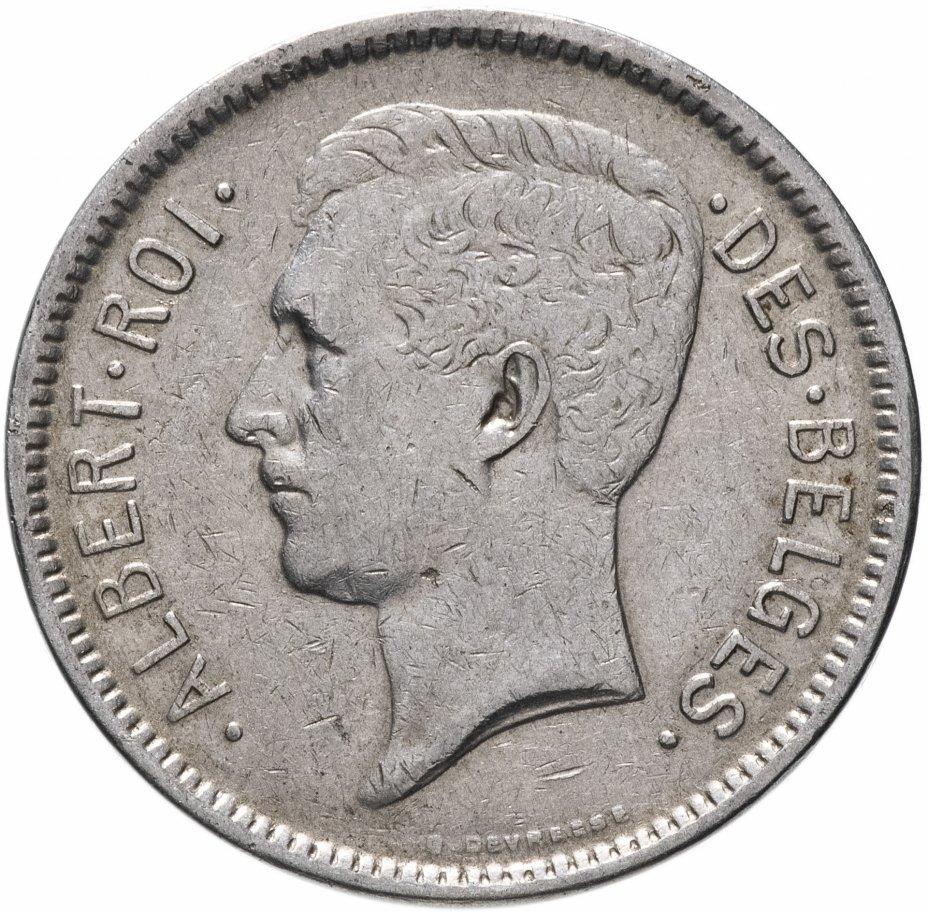 купить Бельгия 5 франков (francs) 1930   Надпись на французском - 'ALBERT ROI DES BELGES'
