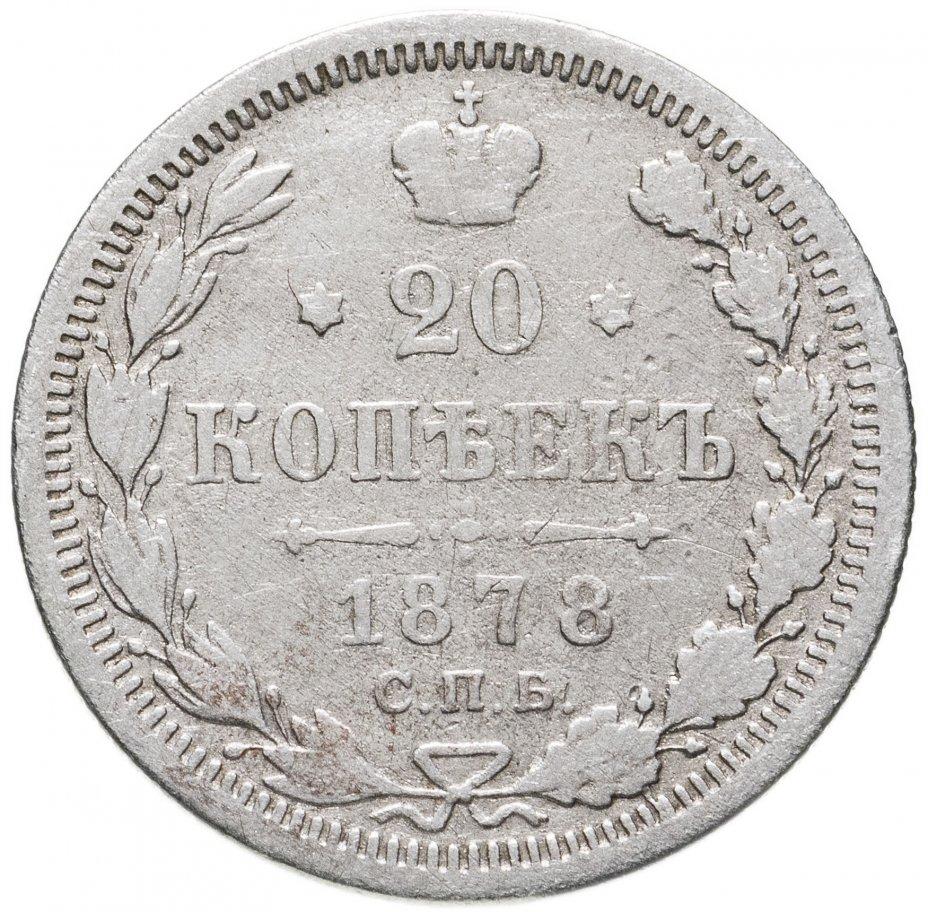купить 20 копеек 1878 СПБ-НФ