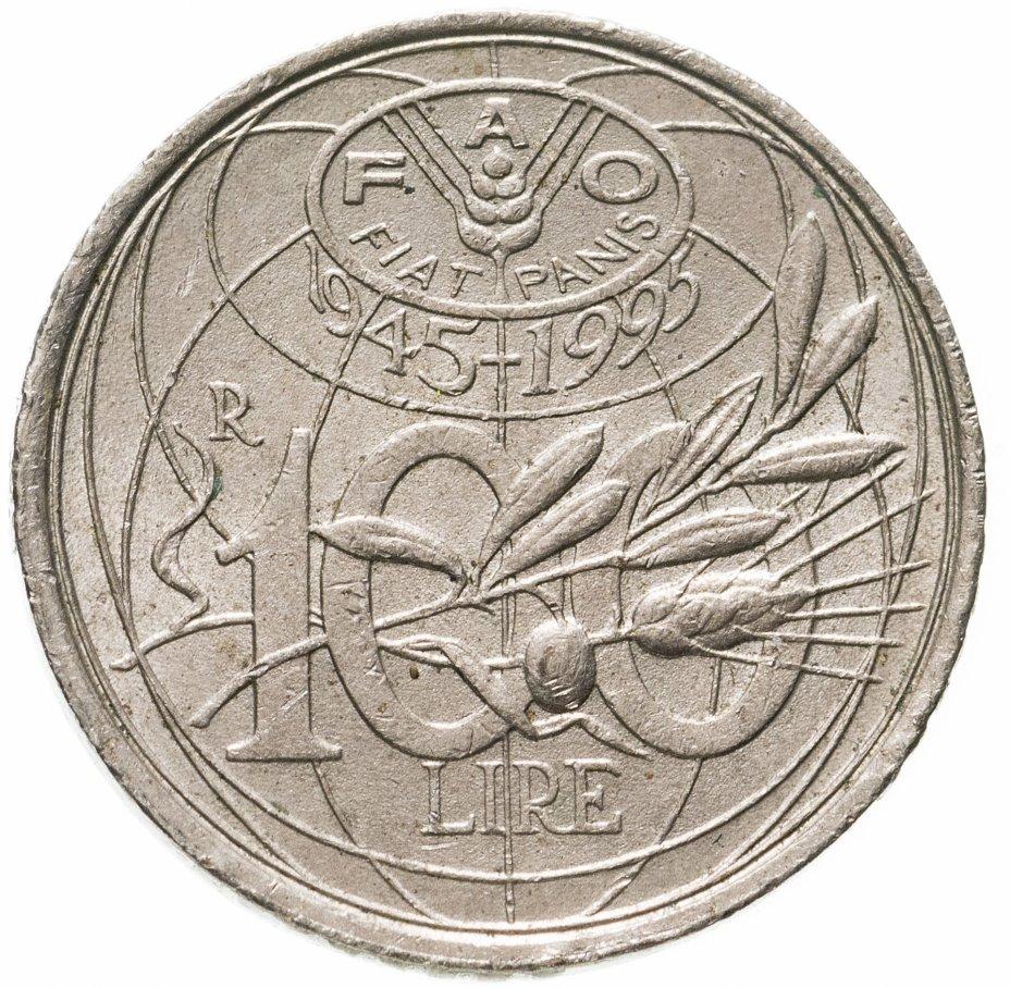 """купить Италия 100лир (lire) 1995 """"Продовольственная программа - ФАО"""""""