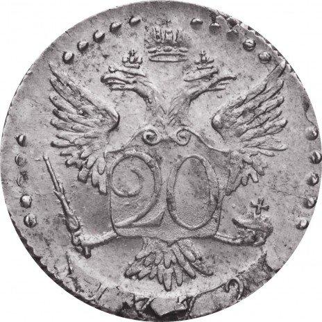 купить 20 копеек 1772 года СПБ-TI