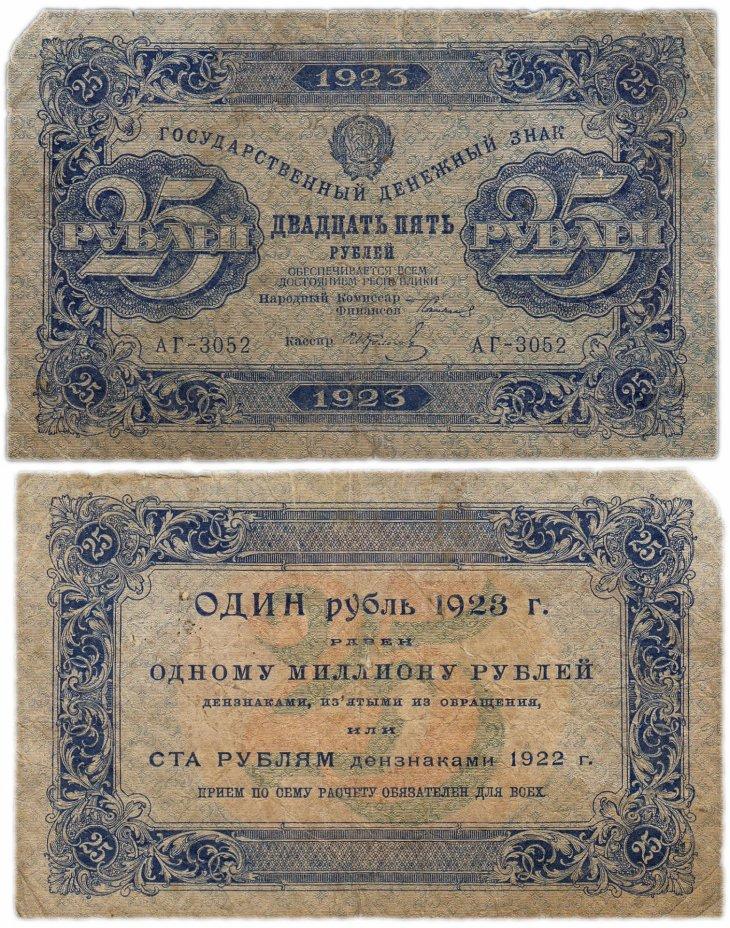купить 25 рублей 1923 (1-й выпуск)
