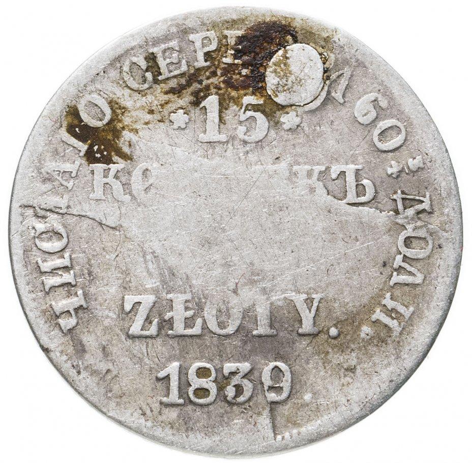 купить 15 копеек - 1 злотый 1839 НГ  русско-польские