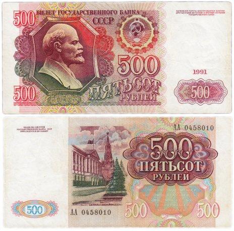 купить 500 рублей 1991 серия АА