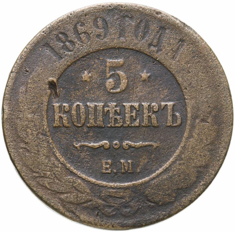 купить 5 копеек 1869 ЕМ