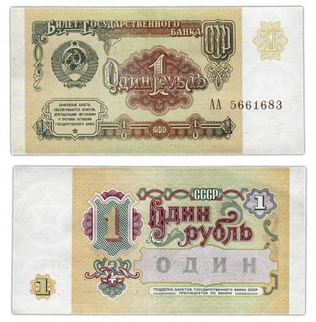 купить 1 рубль 1991 серия АА