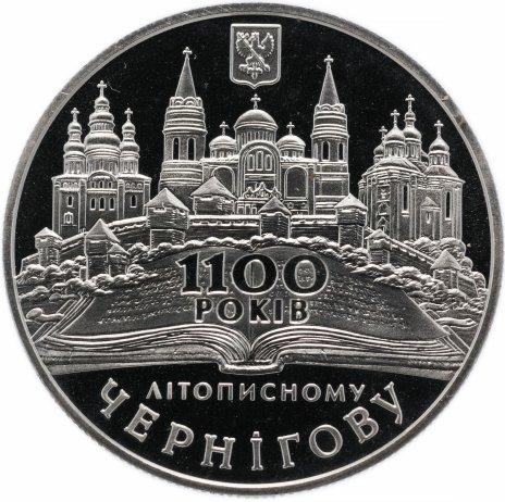 """купить Украина 5 гривен 2007 """"1100 лет летописному Чернигову"""""""