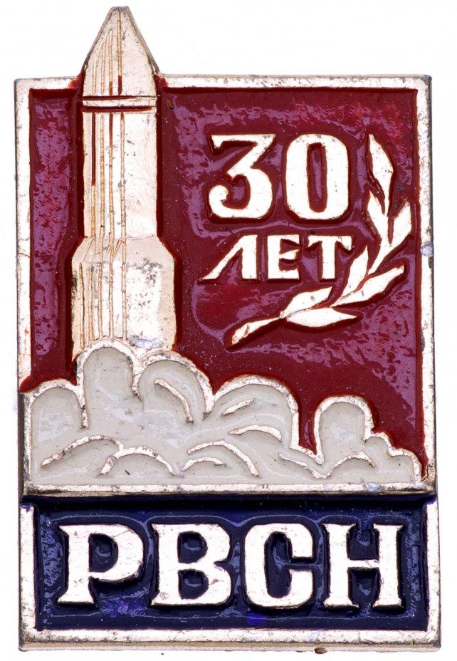 купить Значок Значок 30 лет РВСН (Ракетные Войска Стратегического Назначения ) (Разновидность случайная )