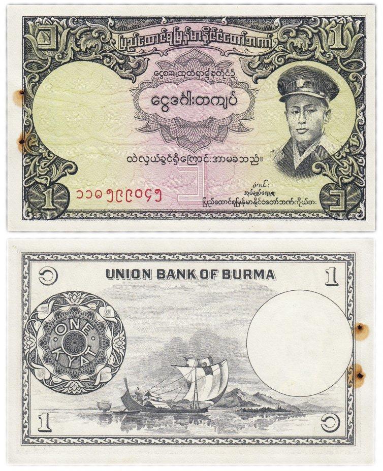 купить Бирма 1 кьят 1958 (Pick 46) отверстия от степлера  ( банковской упаковки )