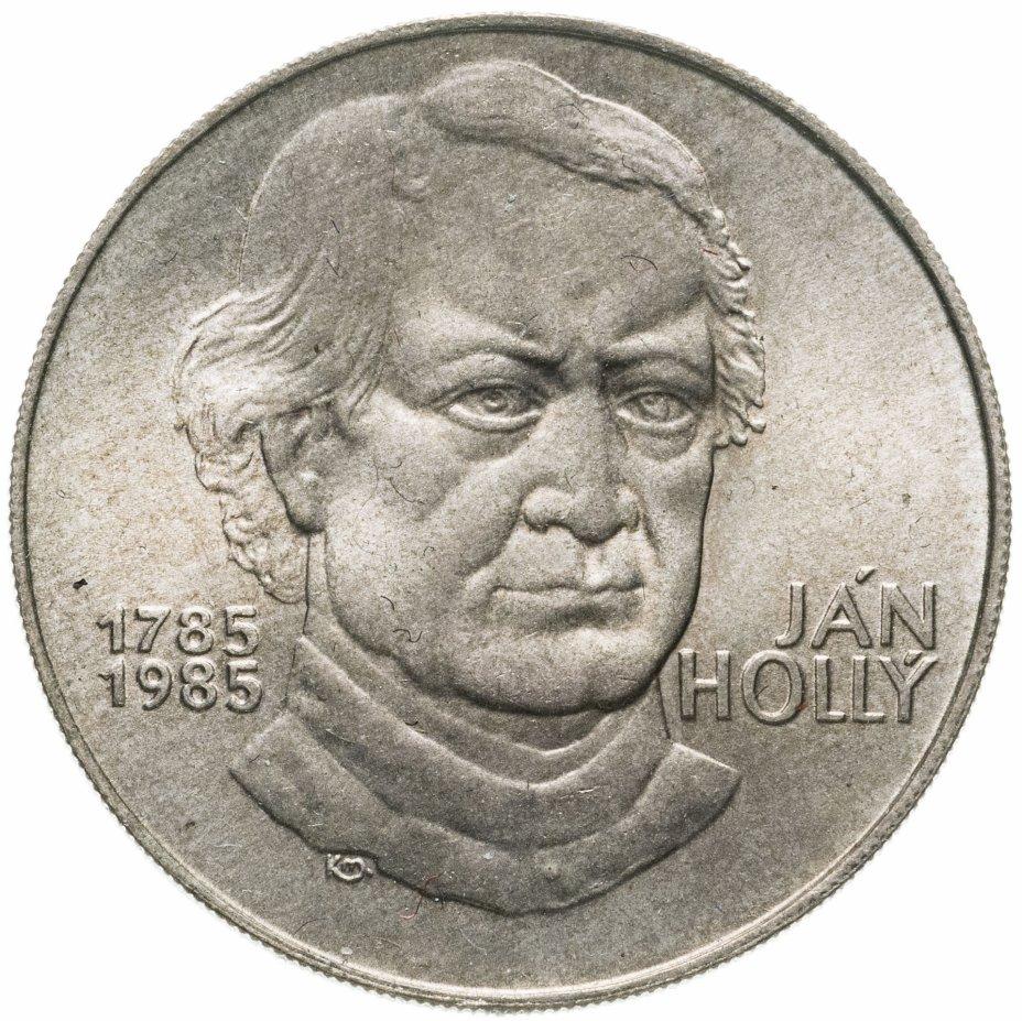 купить Чехословакия 100 крон 1985 200 лет со дня рождения Яна Голлы