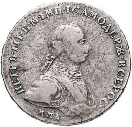 купить 1 рубль 1762 года ММД-ДМ, Биткин №9 (R)