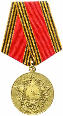"""купить Медаль РФ 2005 г """"60 лет ВОВ"""", ММД, булавка, в коробке"""