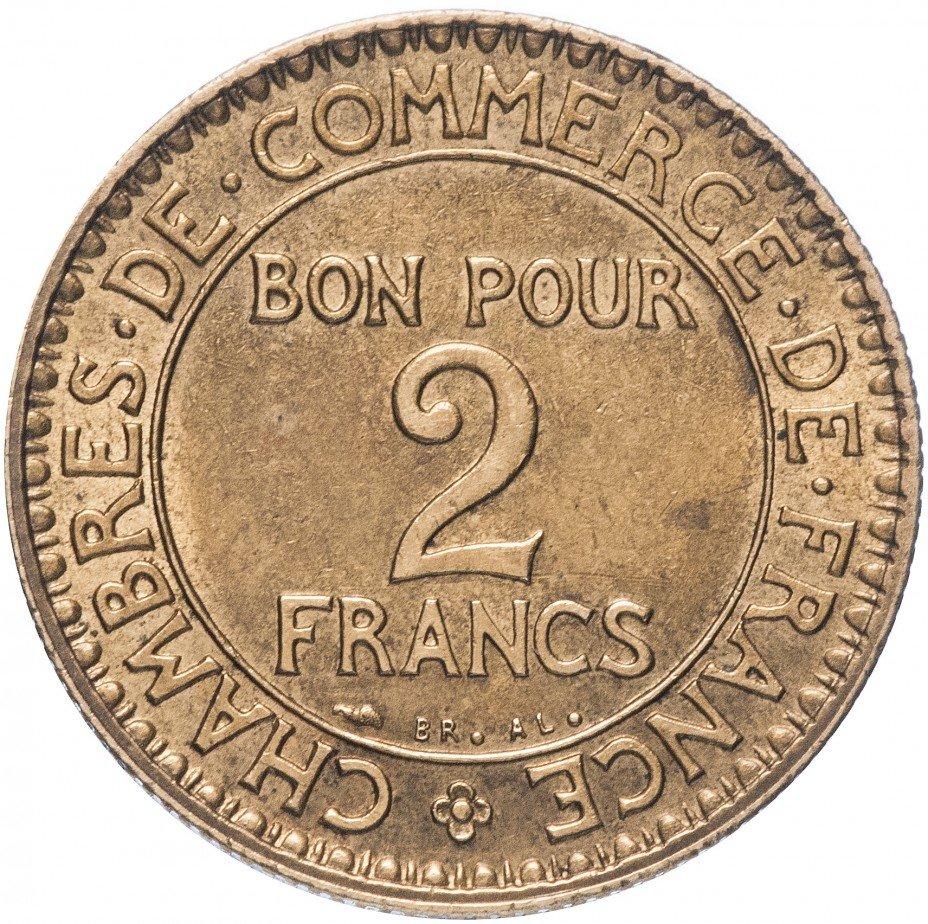 купить Франция 2 франка 1925