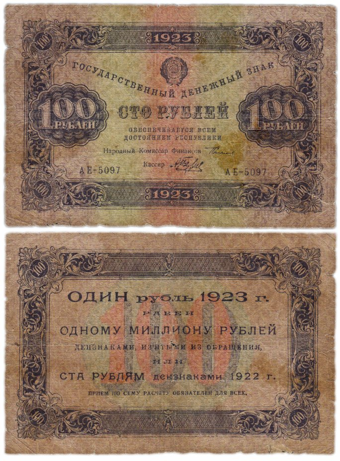 купить 100 рублей 1923 (1-й выпуск)
