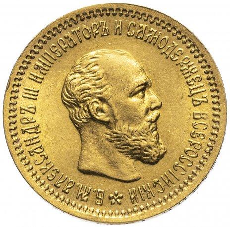 купить 5 рублей 1890 года (А.Г)