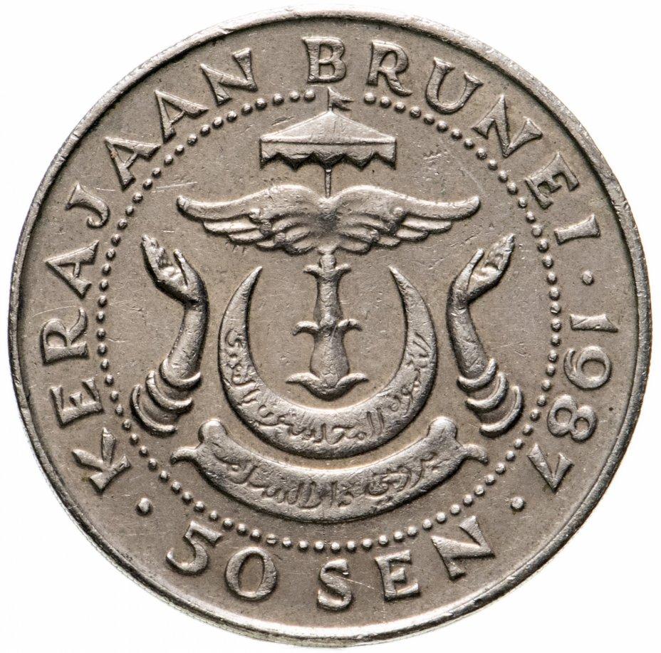 купить Бруней 50 сенов (sen) 1987