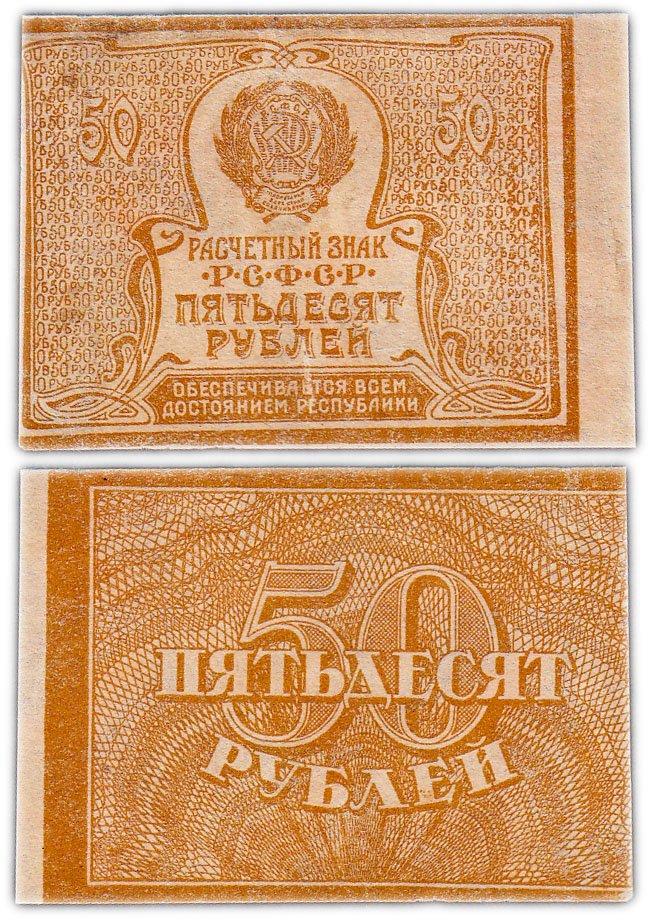"""купить 50 рублей 1920 (1921) водяной знак """"Большие теневые звезды"""""""