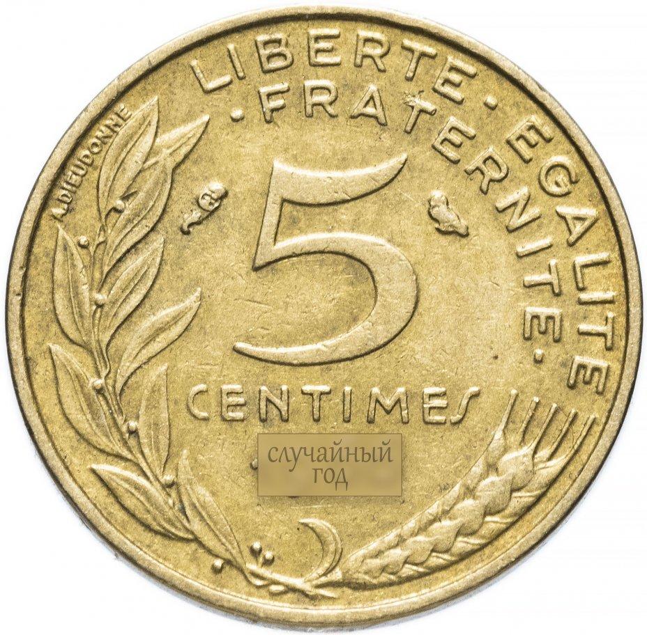 купить Франция 5 сантимов (centimes) 1966-2001, случайная дата