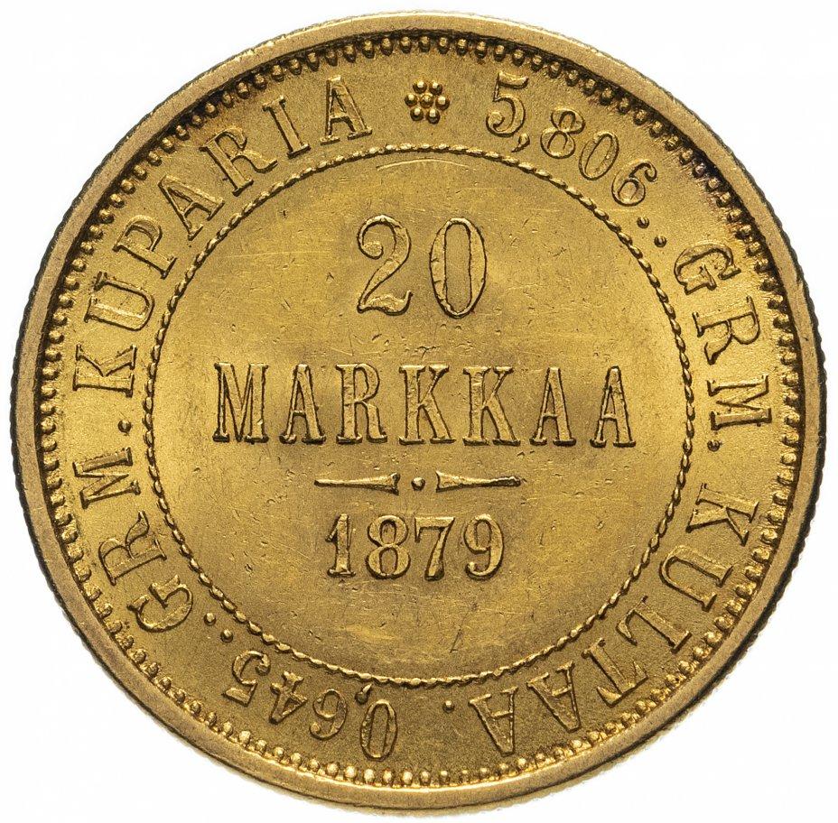 купить 20 марок 1879 S, Биткин №612