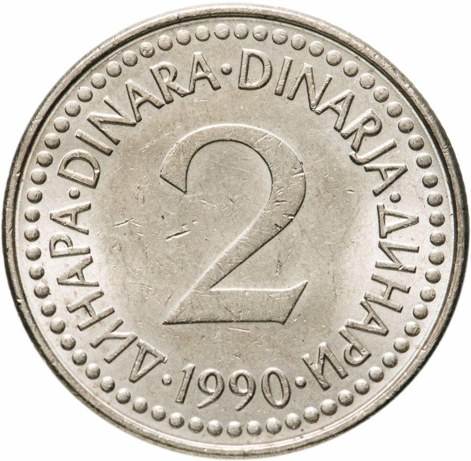 купить Югославия 2динара (dinara) 1990