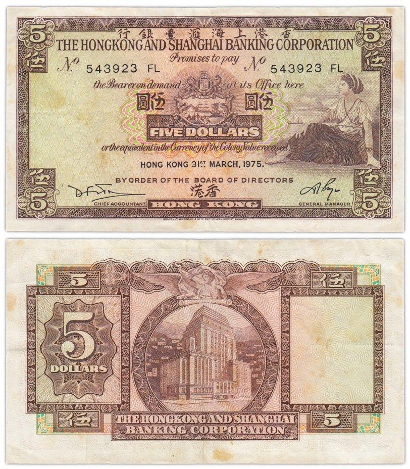 купить Гонконг 5 долларов 1959 (1975) (Pick 181f)