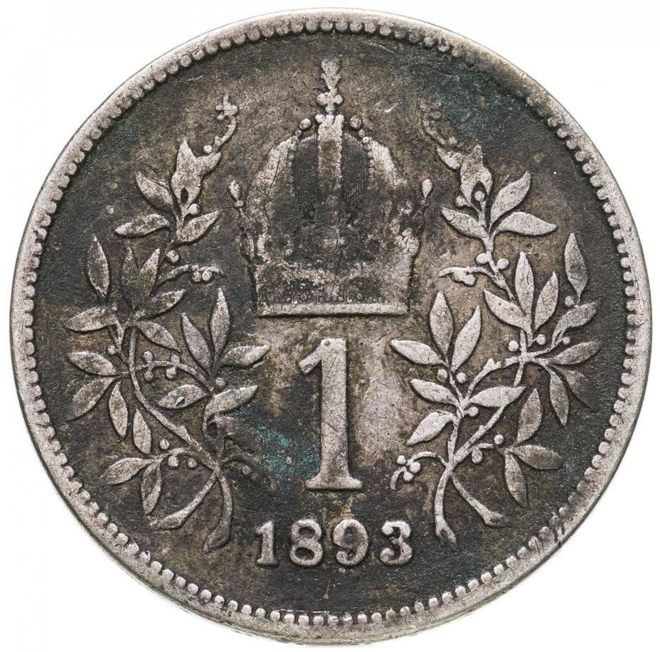 купить Австрия 1 крона (crown) 1893